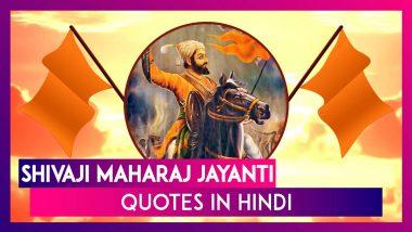 Shivaji Maharaj Jayanti 2020 Quotes In Hindi: छत्रपति शिवाजी महाराज की जयंती पर जानें उनके अनमोल वचन