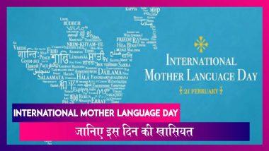 International Mother Language Day: जानिए तारीख, महत्व और कैसे हुई इस दिवस की शुरूआत