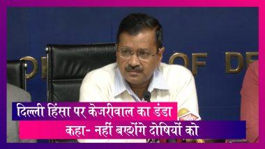Delhi CM on violence: सीएम केजरीवाल की दंगे करने वालों पर सख्ती, मृतक के परिजनों को 10 लाख का मुआवजा