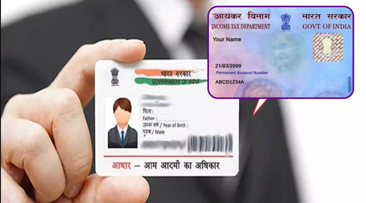 PAN कार्ड बनवाने के लिए अब नहीं होगी डाक्यूमेंट की झंझट, ऐसे फटाफट Aadhaar से ऑनलाइन निपट जाएगा काम