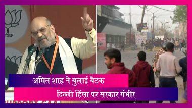 Delhi violence: दिल्ली में हालात तनावपूर्ण, फिर हुई हिंसा, अमित शाह ने बुलाई बैठक
