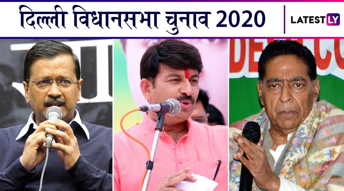 दिल्ली विधानसभा चुनाव 2020 एग्जिट पोल नतीजे: बीजेपी और कांग्रेस को अब भी जीत की पूरी उम्मीद, क्या 11 फरवरी को होगा उलटफेर