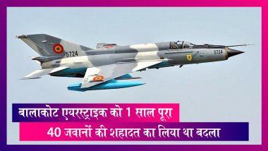 1 year of Balakot Airstrike: बालाकोट हमले का आज 1 साल पूरा, 40 जवानों की शहादत का लिया था बदला