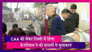 Delhi Violence: सीएम केजरीवाल ने की घायलों से मुलाकात, शांति बनाए रखने की अपील की
