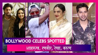 Shah Rukh Khan, Ranveer Singh, Rekha, Varun Dhawan हुए स्पॉट I Celebs Spotted