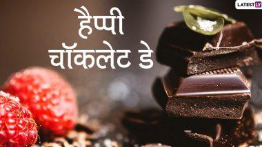 Happy Chocolate Day 2020 Messages in Hindi: चॉकलेट डे पर प्रियजनों को Facebook, WhatsApp, Instagram के जरिए भेजें ये हिंदी Greetings, Shayari, Wishes, GIF Images, SMS, Wallpapers और घोलें अपने रिश्ते में प्यार की मिठास