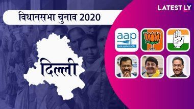 Delhi Assembly Elections 2020 Exit Poll Results Live Streaming on News18 India: दिल्ली विधानसभा चुनाव के एग्जिट पोल के नतीजे न्यूज 18 इंडिया पर देखें लाइव