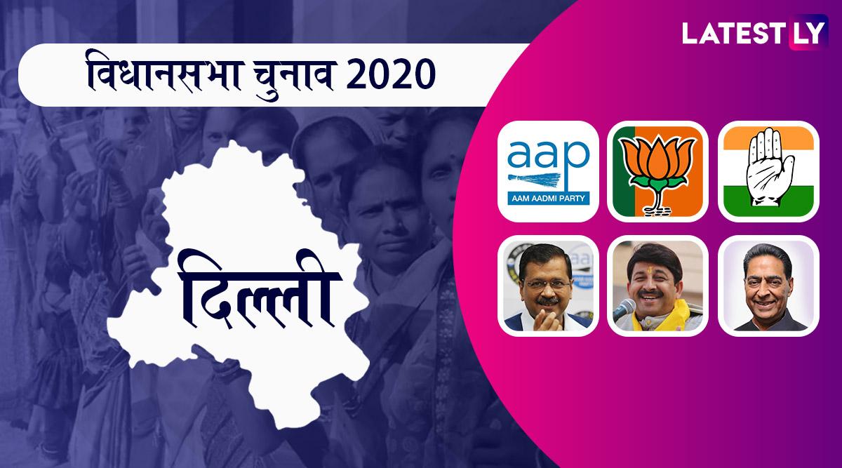 TV9 Exit Poll Results For Delhi Assembly Elections 2020: दिल्ली के चुनावी दंगल में ढेर होगी बीजेपी-कांग्रेस, AAP 54 सीटों के साथ फिर मार सकती है बाजी