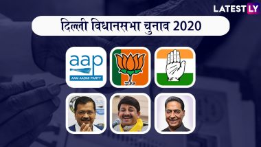 दिल्ली विधानसभा चुनाव 2020: राजधानी की 70 सीटों पर वोटिंग आज, 1.47 करोड़ मतदाता चुनेंगे नई सरकार