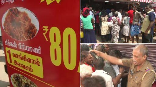 चैन्नई: कोट्टुरपुरम में रेस्टोरेंट के उद्घाटन पर एक पर एक बांटी जा रही थी मुफ्त बिरयानी, भीड़ उमड़ने पर बुलानी पड़ी पुलिस