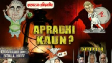 बिहार विधानसभा चुनाव से पहले तेज हो रहा है पोस्टर वर, JDU ने फिर कसा लालू पर तंज