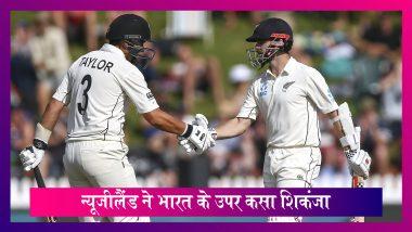 IND vs NZ 1st Test Match Day 2: दूसरे दिन का खेल हुआ समाप्त, न्यूजीलैंड ने 51 रन की बनाई बढ़त