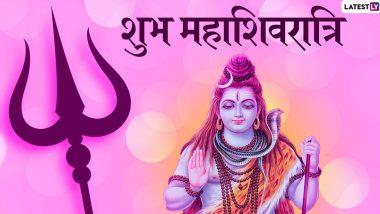 Maha Shivratri 2020 Messages: महाशिवरात्रि के शुभ अवसर पर प्रियजनों को शुभकामनाएं देने के लिए भेजें ये शानदार हिंदी WhatsApp Stickers, Facebook Greetings, GIF Images, Photo SMS और वॉलपेपर्स