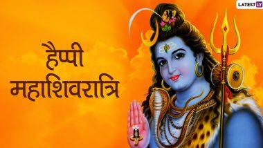 Maha Shivratri 2020 Wishes & Images: भगवान शिव के इन मनमोहक WhatsApp Stickers, GIF Greetings, HD Photos और Wallpapers को भेजकर अपनों से कहें हैप्पी महाशिवरात्रि