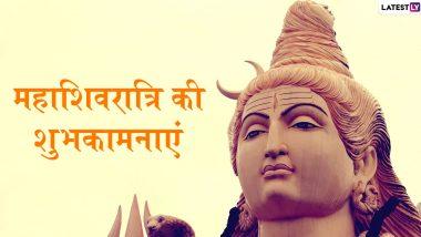 Maha Shivratri 2020 Wishes: महाशिवरात्रि पर इन भक्तिमय हिंदी WhatsApp Stickers, SMS, HD Images, Facebook Greetings, Messages, Wallpapers के जरिए शिव भक्तों को दें शुभकामनाएं