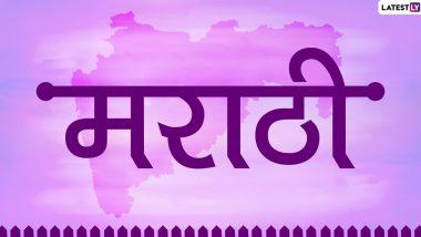 Marathi Bhasha Din 2020: कुसुमाग्रज जयंती पर ही क्यों मनाते हैं 'मराठी भाषा दिवस'