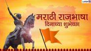 Marathi Bhasha Din 2020 Wishes: मराठी भाषा दिवस पर इन शानदार WhatsApp status, Facebook Greetings, GIF Images, Marathi Messages, Wallpapers के जरिए दें मराठी भाषी दोस्तों को शुभकामनाएं