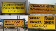 इलाहाबाद जंक्शन बना प्रयागराज जंक्शन, यूपी के चार रेलवे स्टेशनों के बदले गए नाम