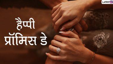 Promise Day 2020 Messages: प्रॉमिस डे पर इन शानदार हिंदी Shayaris, Facebook Greetings, Wishes, GIF Images, WhatsApp Stickers, SMS और वॉलपेपर्स के जरिए अपने लव से करें खूबसूरत वादा