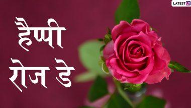 Valentine Week 2021: क्यों मानते हैं गुलाब को प्रेम का प्रतीक? किस रंग के गुलाब कब, किसे और क्यों भेंट करना चाहिए