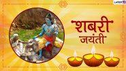 Shabari Jayanti 2020: शबरी ने प्रभु श्रीराम को खिलाए थे जूठे बेर, जानिए एक भक्त और भगवान की यह दिलचस्प पौराणिक कथा