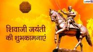 Shiv Jayanti 2020 Wishes: इन प्रेरणादायी हिंदी कोट्स, Hike Stickers, Facebook Greetings, GIF Images और WhatsApp Status के जरिए अपनों को दें शिव जयंती की शुभकामनाएं