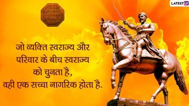 Shiv Jayanti 2020 Quotes: शिवाजी महाराज की 390वीं जयंती के शुभ अवसर पर उनके इन महान विचारों को WhatsApp, Facebook, Instagram और Twitter के जरिए भेजकर दें प्रियजनों को शुभकामनाएं