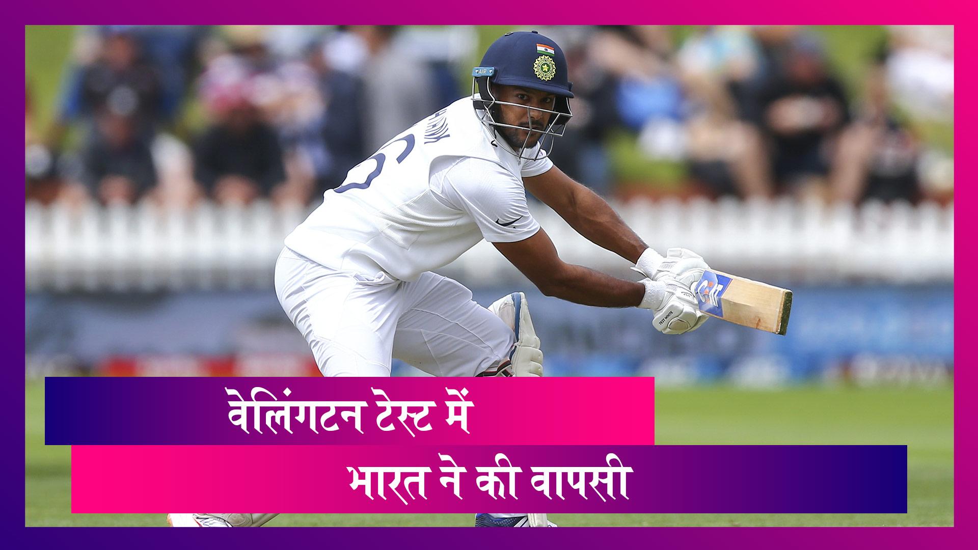 IND vs NZ 1st Test Match 2020 Day 3: तीसरे दिन का खेल हुआ समाप्त, भारत ने दूसरी पारी में बनाए 144/4