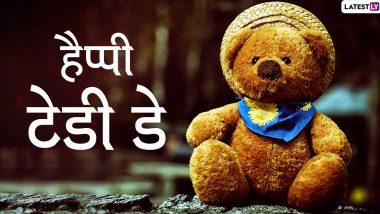 Teddy Day 2020 Greetings: टेडी डे के खास मौके पर पार्टनर को भेजें ये हिंदी लव Shayari, WhatsApp Status, Facebook Messages, GIF Images, Wallpapers, Photo SMS और उन तक पहुंचाएं अपना प्यार