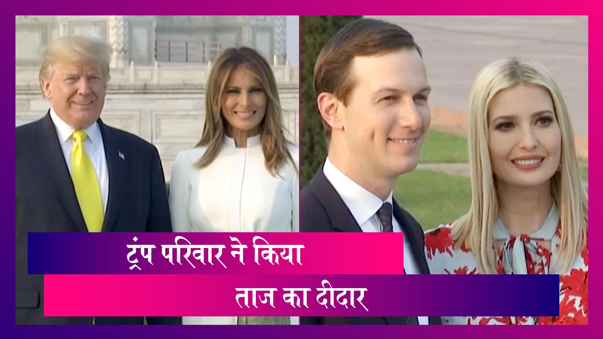 Donald Trump India Visit: Tajmahal के मुरीद हुए Donald और Melania Trump; Ivanka ने भी जाहिर की खुशी