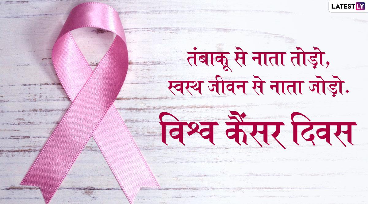 World Cancer Day 2020 Quotes: विश्व कैंसर दिवस पर इन हिंदी कोट्स और स्लोगन को WhatsApp, Facebook, Twitter, Instagram के जरिए भेजकर फैलाएं इस बीमारी के प्रति जागरूकता