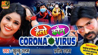 भोजपुरी गायकों को हुआ कोरोना वायरस? गंभीर बीमारीका भी बनाया अश्लील मजाक, देखें Video