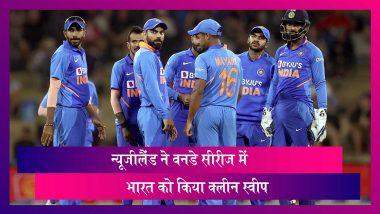 IND vs NZ 3rd ODI Match 2020: न्यूजीलैंड ने 3-0 से सीरीज पर जमाया कब्जा