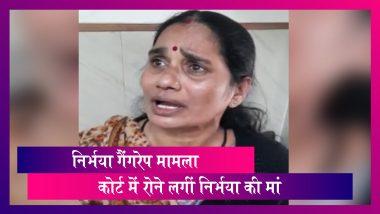 Nirbhaya Case:अदालत में सुनवाई के दौरान रोने लगीं निर्भया की मां, दोषियों के लिए फांसी की मांग