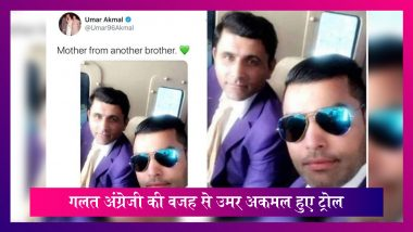 पाकिस्तानी क्रिकेटर Umar Akmal का ट्विटर कैप्शन हुआ वायरल, गलत अंग्रेजी पर शेयर हुए Memes