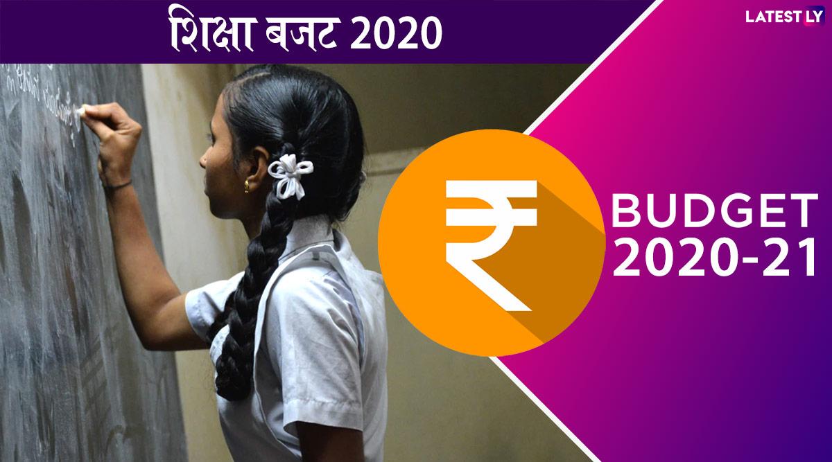 Education Budget Of India 2020-21: देश के भविष्य को उज्वल बनाने के लिए मोदी सरकार शिक्षा क्षेत्र में खर्च करेगी 99,300 करोड़