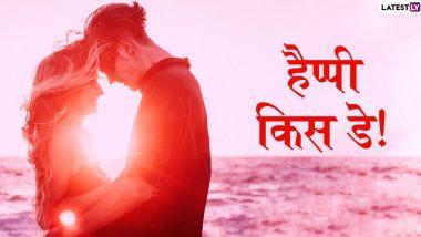 Happy Kiss Day Messages 2020: किस डे पर अपने पार्टनर और प्रियजनों को Facebook, WhatsApp, Instagram के जरिए भेजें ये हिंदी Greetings, Shayari, Wishes,   GIF Images, SMS, Wallpapers और कराएं स्पेशल फील