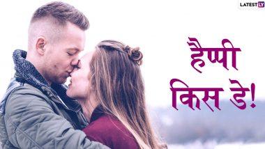 Happy Kiss Day Wishes 2020: किस डे के खास अवसर इन हिंदी Messages, WhatsApp Status, Facebook Greetings, Photo SMS, Wallpapers, Shayaris, GIF Images के जरिए भेजकर कराएं स्पेशल फील