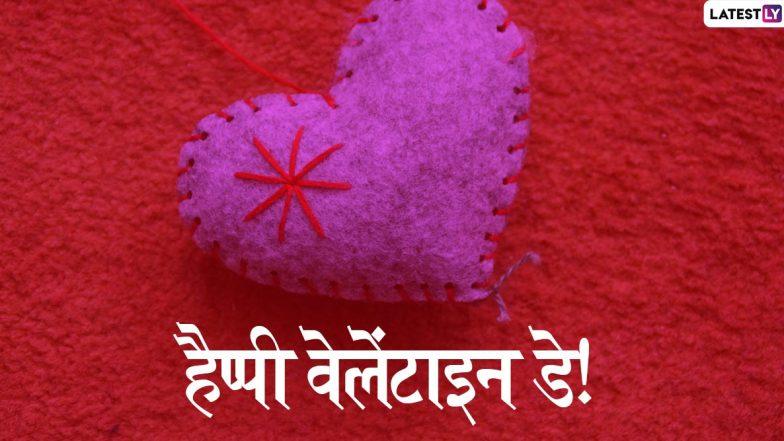 Happy Valentine Day Messages 2020: वेलेंटाइन डे पर ये ख़ास हिंदी मैसेजेस, Wishes, WhatsApp Status, Facebook Greetings, Photo SMS, Wallpapers, Shayaris, GIF Images के जरिए भेजकर कराएं स्पेशल फील