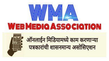 18 मार्च को मुंबई में होगी वेब मीडिया एसोसिएशन की अहम बैठक