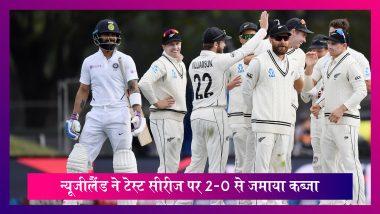 IND vs NZ 2nd Test Match 2020 Day 3: क्राइस्टचर्च में न्यूजीलैंड ने भारत को 7 विकेट से दी शिकस्त