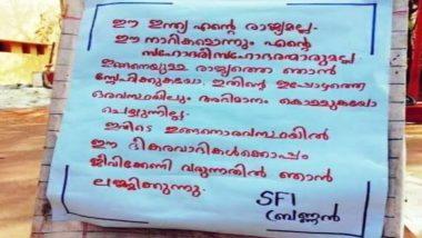 केरल: कॉलेजों की दीवारों पर लगे 'भारत मेरा देश नहीं' के पोस्टर, पुलिस ने दर्ज किया केस- जांच जारी