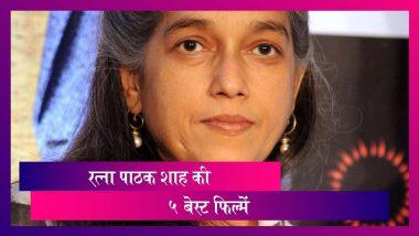 Ratna Pathak Shah Birthday: एक्ट्रेस की 5 बेस्ट फिल्में, जिसमें दिखा उनकी शानदार एक्टिंग का दम