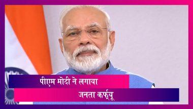 Coronavirus: PM Modi ने रविवार को लगाया 14 घंटों का Janta Curfew, कहा- मानव जाति संकट में है