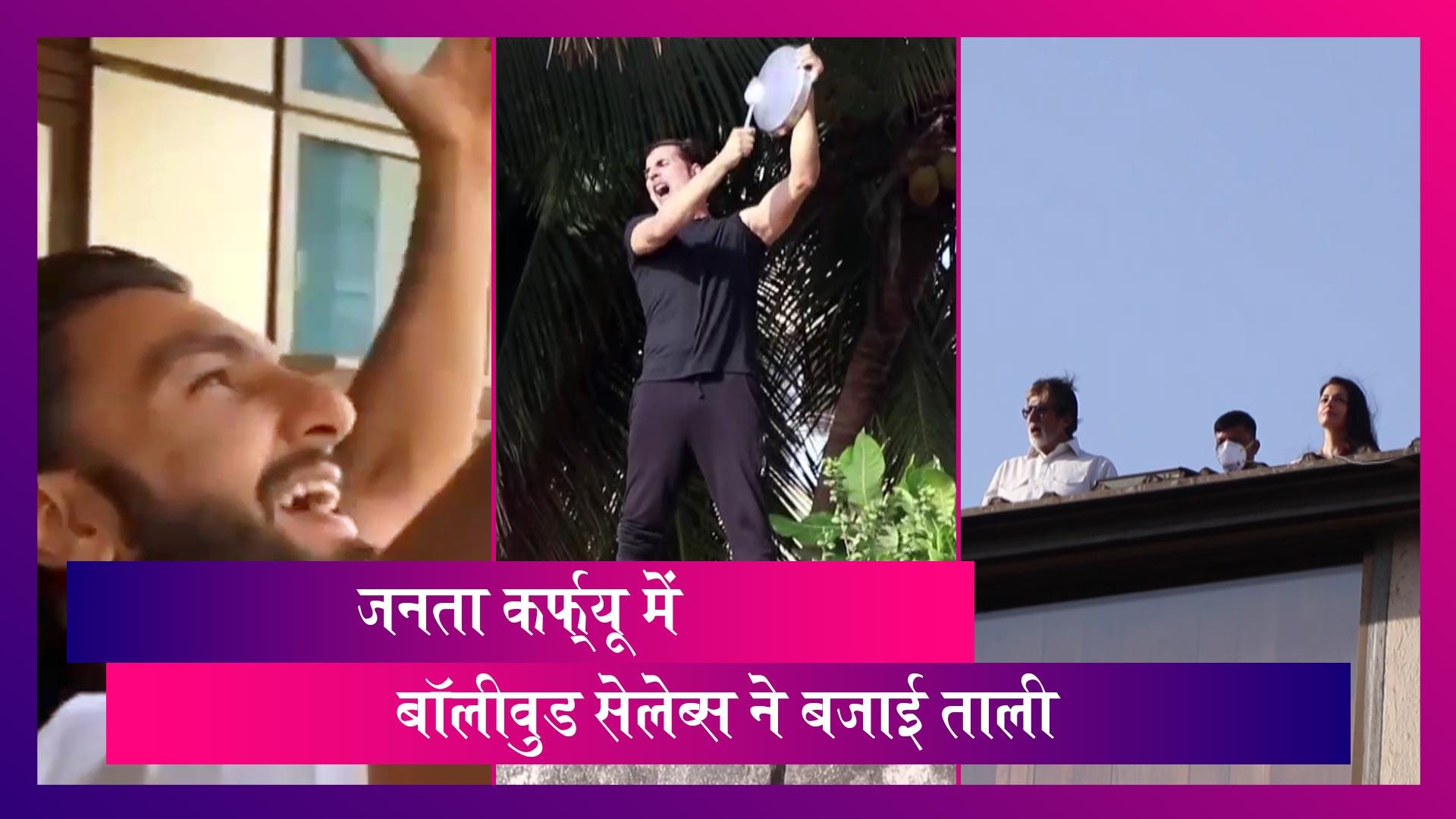 Janata Curfew के दिन Amitabh, Kartik, Hrithik, Deepika, Ranveer ने बजाई ताली | Celebs Spotted