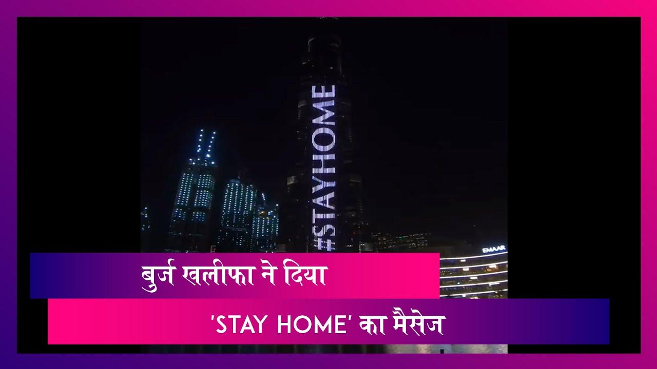 Coronavirus: Dubai के Burj Khalifa ने भी की 'Stay Home' की अपील, तस्वीरें और वीडियो वायरल
