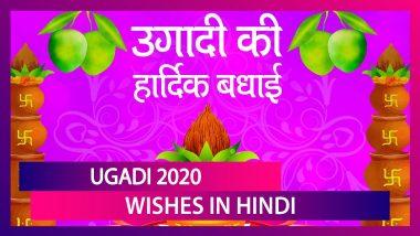 Ugadi 2020 Wishes In Hindi: इन SMS, Greetings, Messages से प्रियजनों को करें विश
