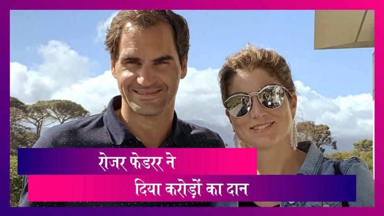 Coronavirus: Roger Federer, Mukesh Ambani, Jack Ma ने COVID-19 के मरीजों के लिए दिया करोड़ों का दान
