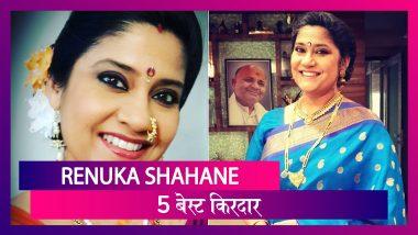 Renuka Shahane Birthday: एक्ट्रेस के जन्मदिन पर जानें उनके 5 बेस्ट किरदार