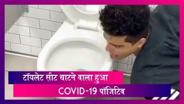 #CoronavirusChallenge के लिए TikTok यूजर ने चाटी थी टॉयलेट सीट, अब COVID-19 से संक्रमित